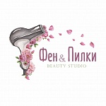 Beauty studio «Фен и Пилки»